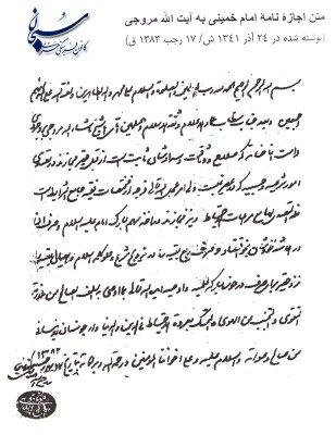 دیدارآیت الله ماشاءالله مروجی(ره) با حضرت امام خمینی(ره)+تصویر متن اجازه نامه