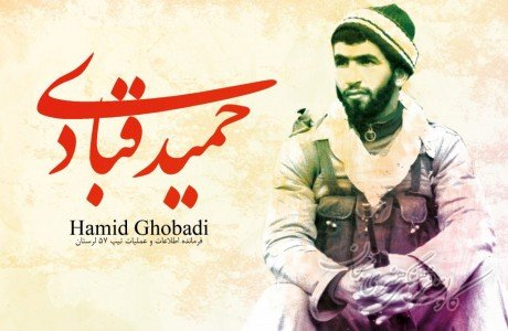 سالروز عملیات افتخار افرین مرصاد ، به روایت زنده یاد سردار حاج حمید قبادی