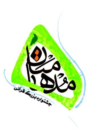 اعلام زمان مرحله شهرستانی جشنواره قرآنی مدهامتان در کانون های مساجد لرستان