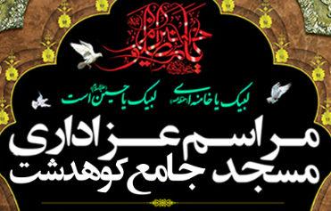 مراسم عزاداری مسجد جامع کوهدشت برگزار می شود.+پوستر مراسم