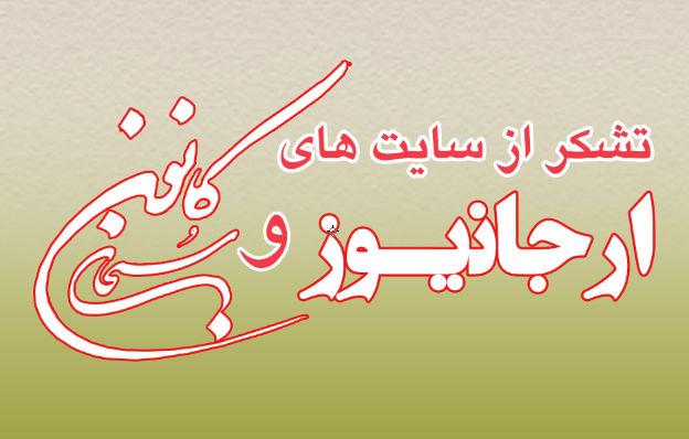 بیانیه تشکر جمعیت ایثارگران و رهپویان انقلاب اسلامی شهرستان کوهدشت  از سایت های ارجانیوز و کانون سبحان+متن اصلی
