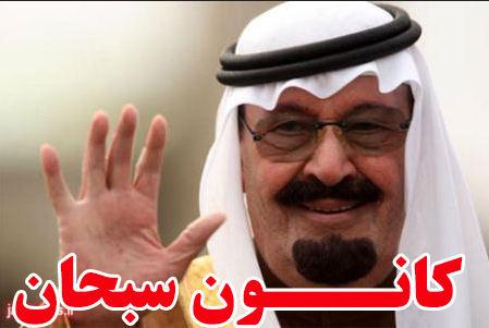 درگذشت عبدالله پادشاه عربستان صعودی
