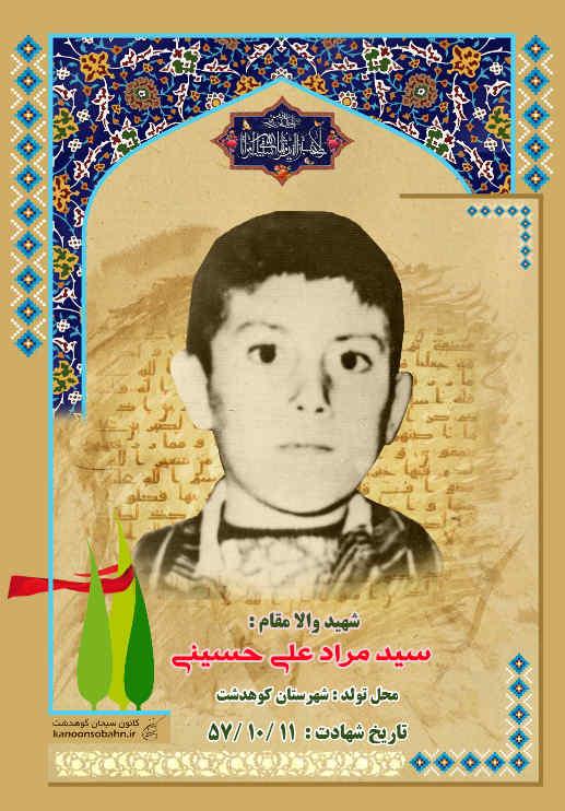 دانلود پوستر شهید والامقام مراد علی حسینی/ کانون سبحان کوهدشت