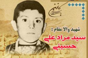 پوستر شهید والامقام مراد علی حسینی