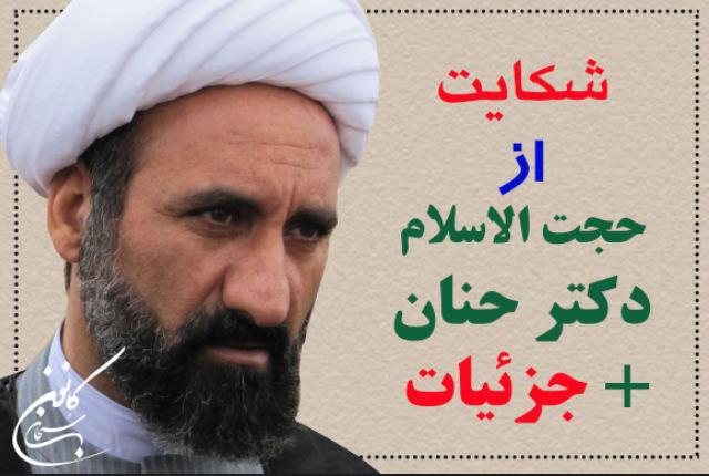 شکایت جمعی از روحاینیون و طلاب بروجردی از حجت الاسلام دکتر حنان +متن نامه