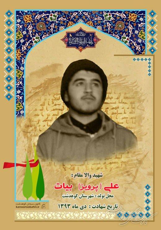 جانباز شیمیایی کوهدشتی مهندس حاج علی(پرویز) بیات به هم رزمان شهیدش پیوست +تصاویر و جزئیات تشییع و خاکسپاری