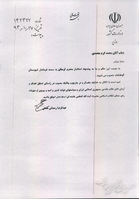 وزير كشور حكم رسمی فرمانداري محمد كرم محمدي در کوهدشت را صادر کرد.+متن حکم