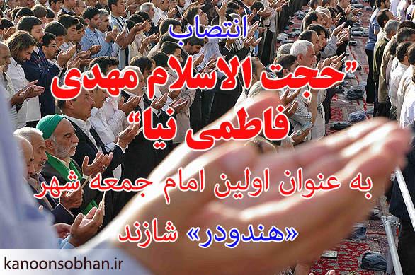 انتصاب حجت الاسلام مهدی فاطمی نیا به عنوان اولین امام جمعه شهر «هندودر» شازند