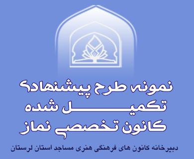 دانلود نمونه طرح پیشنهادی تکمیل شده کانون تخصصی نماز استان لرستان