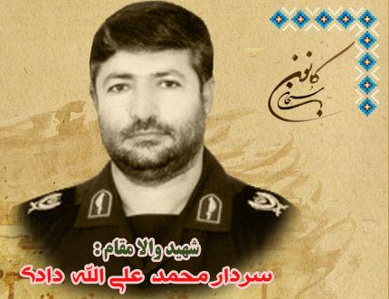 جزئیات شهادت سردار سرتیپ پاسدار محمد علی الله دادی در سوریه +پوستر شهید