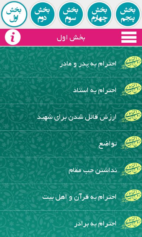 ویژگی های امام