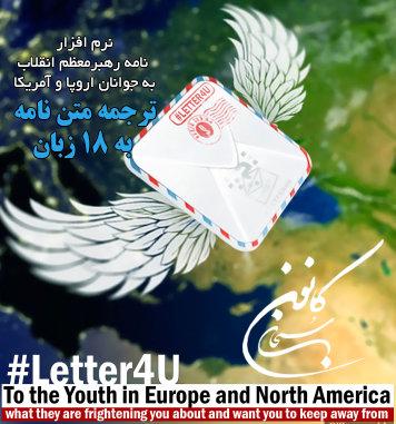 دانلود نرم افزار نامه رهبر معظم انقلاب به جوانان اروپا و آمریکا+ترجمه به 18 زبان دنیا