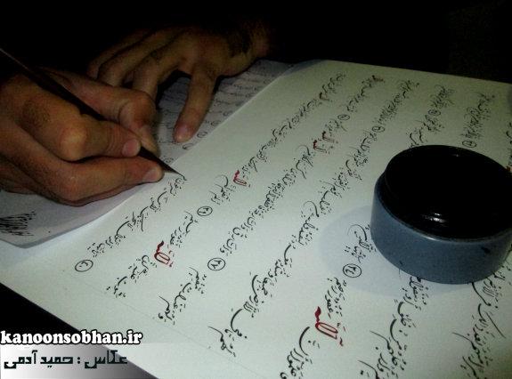 تصاویری از کتابت قرآن کریم به خط نشکسته توسط استاد یاسر زالپور هنرمند کوهدشتی