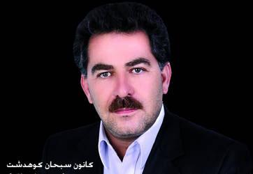معارفه«مهندس رحیم جافری» شهردار جدید کوهدشت+تصویر ، بیوگرافی و سوابق