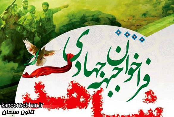 ثبتنام در دومین اردوی جهادی به نام « فراخوان جهادی» +لینک