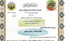 تقدیر از سردار محمد قنبری فرمانده انتظامی استان لرستان