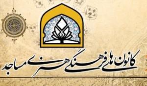 کانون های فرهنگی هنری مساجد کشور