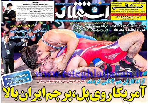 تصاویر نیم صفحه روزنامه ورزشی دوشنبه 24 فروردین