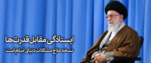 http://farsi.khamenei.ir/ndata/home/1394/13940302157bbfa1.jpg