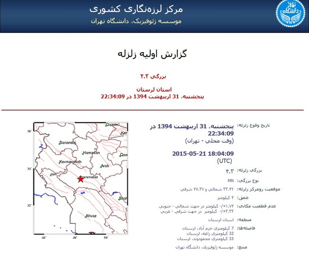 زلزله خرم آباد