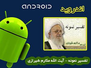 androidislam-tafsir-nemooneh-aks
