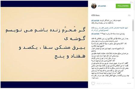 حجت الاسلام علی سرلک