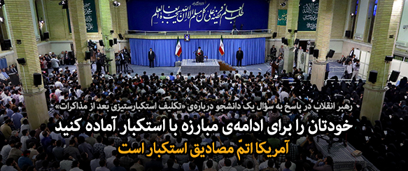 http://farsi.khamenei.ir/ndata/home/1394/139404210128ae7e.jpg