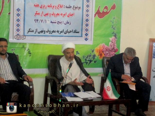 تصاویر جلسه امر به معروف شهرستان کوهدشت مهر 94 (4)