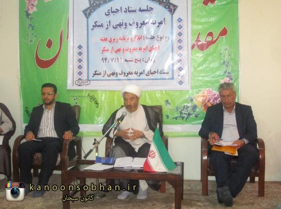 تصاویر جلسه امر به معروف شهرستان کوهدشت مهر 94 (8)