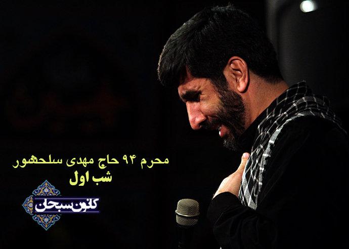 حاج مهدي سلحشور شب اول محرم 94