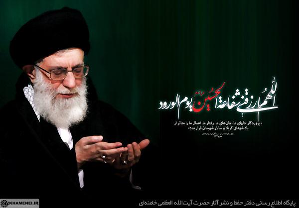 http://farsi.khamenei.ir/ndata/news/18074/C/13900903_0118074.jpg