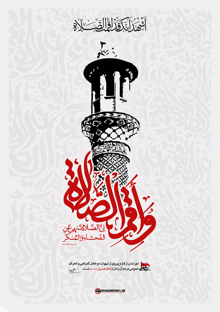 http://farsi.khamenei.ir/ndata/news/21660/C/13910909_0221660.jpg