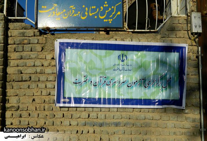 آزمون سراسری قرآن و عترت در شهرستان کوهدشت (1)