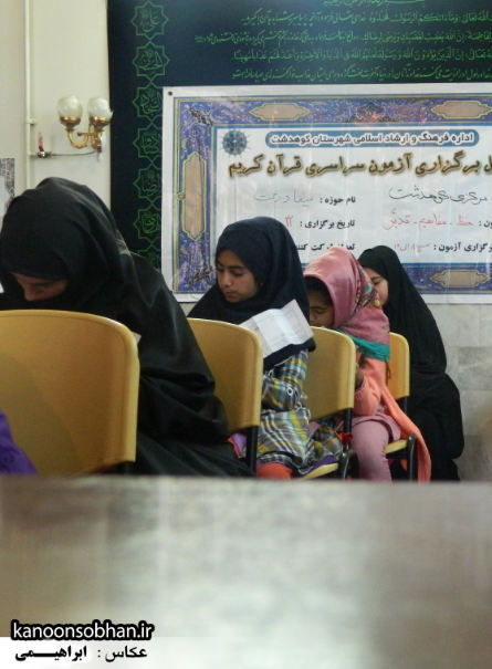 آزمون سراسری قرآن و عترت در شهرستان کوهدشت (8)