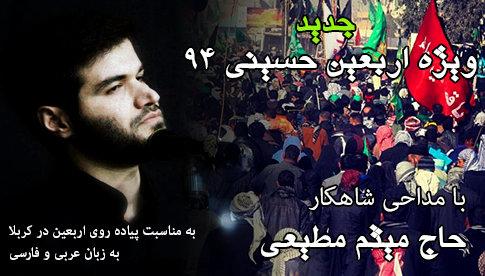 دانلود مداحی شاهکار حاج میثم مطیعی برای اربعین حسینی 94