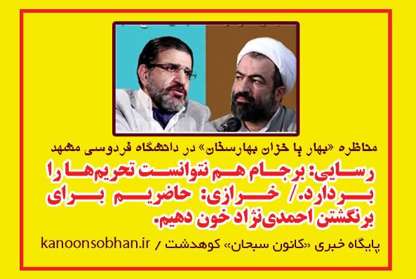 رسایی برجام هم نتوانست تحریمها را بردارد. خرازی حاضریم برای برنگشتن احمدینژاد خون دهیم.