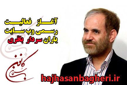 سایت حاج حسن باقری کوهدشت