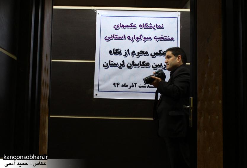 تصاویر افتتاح نمایشگاه عکس«محرم از نگاه دوربین عکاسان لرستان»در کوهدشت (8)
