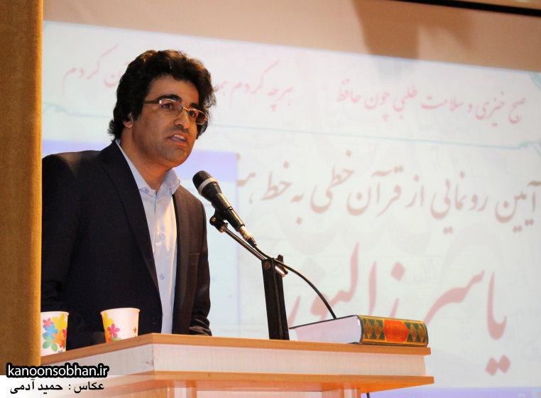 تصاویر رونمایی از قرآن خطی ،به خط استاد یاسر زال پور در کوهدشت (43)
