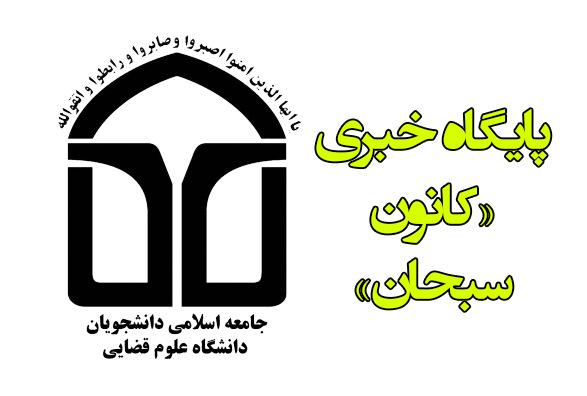 جامعه اسلامي دانشجويان دانشگاه علوم قضايي تهران به مناسبت روز دانشجو