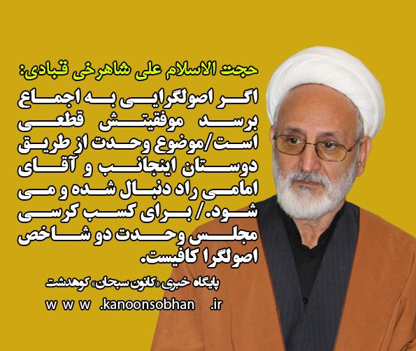 حجت الاسلام علی شاهرخی قبادی