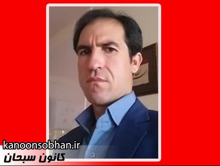 دکتر امیر سبزی پورعضو علمی دانشگاه پیام نور  کوهدشت