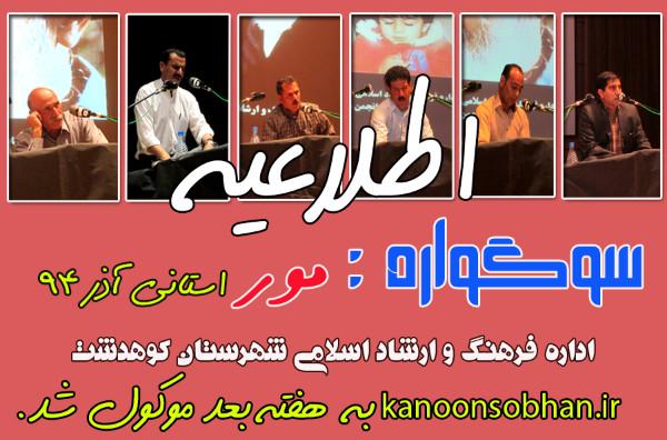 سوگواره استاني  مور کوهدشت آذر 94