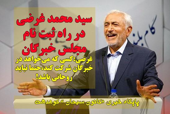 سیدمحمد غرضی در راه ثبت نام مجلس خبرگان 02