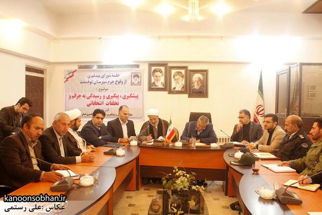 شورای اداری شهرستان کوهدشت (2)