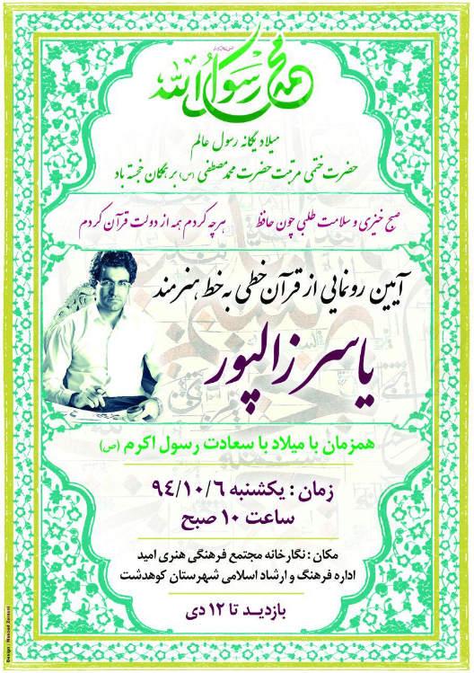 مراسم رونمایی از قرآن خطی به خط یاسر زال پور