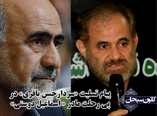 پيام تسليت «سردارحسن باقري» در پي رحلت مادر « اسماعيل دوستي»