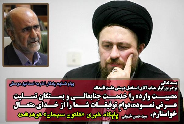 پیام تسلیت حجت الاسلام و المسلمین سیدحسن خمینی به اسماعیل دوستی