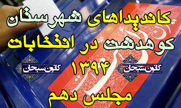 کاندیداهایی ثبت نامی شهرستان کوهدشت
