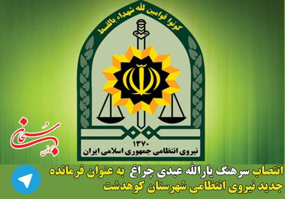 اتتصاب سرهنگ يارالله عبدي چراغ به عنوان فرمانده جديد نيروي انتظامي شهرستان کوهدشت